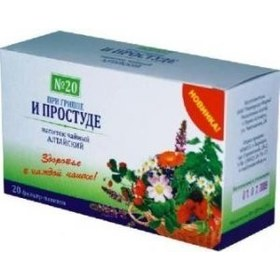 При гриппе и простуде сбор трав (напиток чайный) 20 (в пакетиках) купить по цене 40.00 в России на Аллой.ру